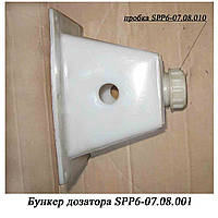 Бункер дозатора туковый СПЧ Молдова