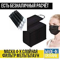 Маски медицинские с фильтром, черные, трехслойные, заводские, штампованые, паяные, оптом и в розницу02