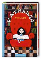 Роальд Дал Книга для дітей Матильда