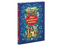 Книга для дітей Мої улюблені казки