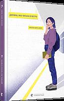 Книга Дівчина, яка читала у метро Фере-Флері Крістін