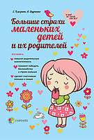 Книга для родителей Большие страхи маленьких детей и их родителей (рус)