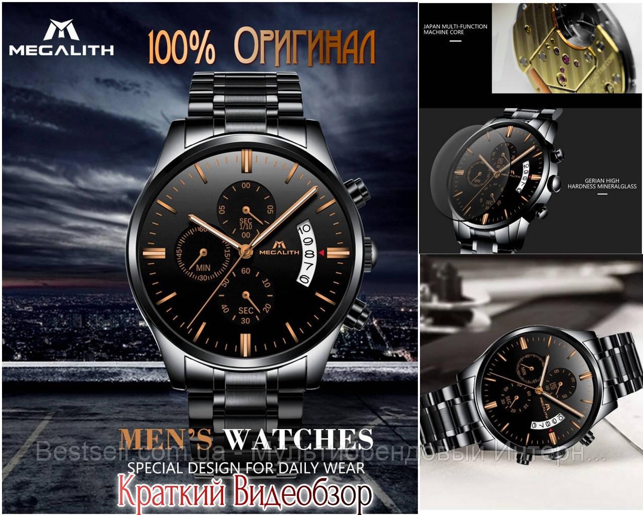 Часы оригинальные мужские наручные кварцевые Megalith 0105M Black-Cuprum / стальной ремешок