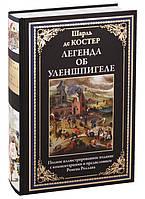 Легенда об Уленшпигеле. Костер Ш. Библиотека мировой литературы. СЗКЭО