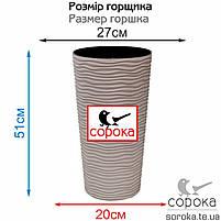 Вазон для растений Алеана Фьюжн 27*51см какао 13л (Горшок пластиковый со вставкой (кашпо) Фюжн, фото 2