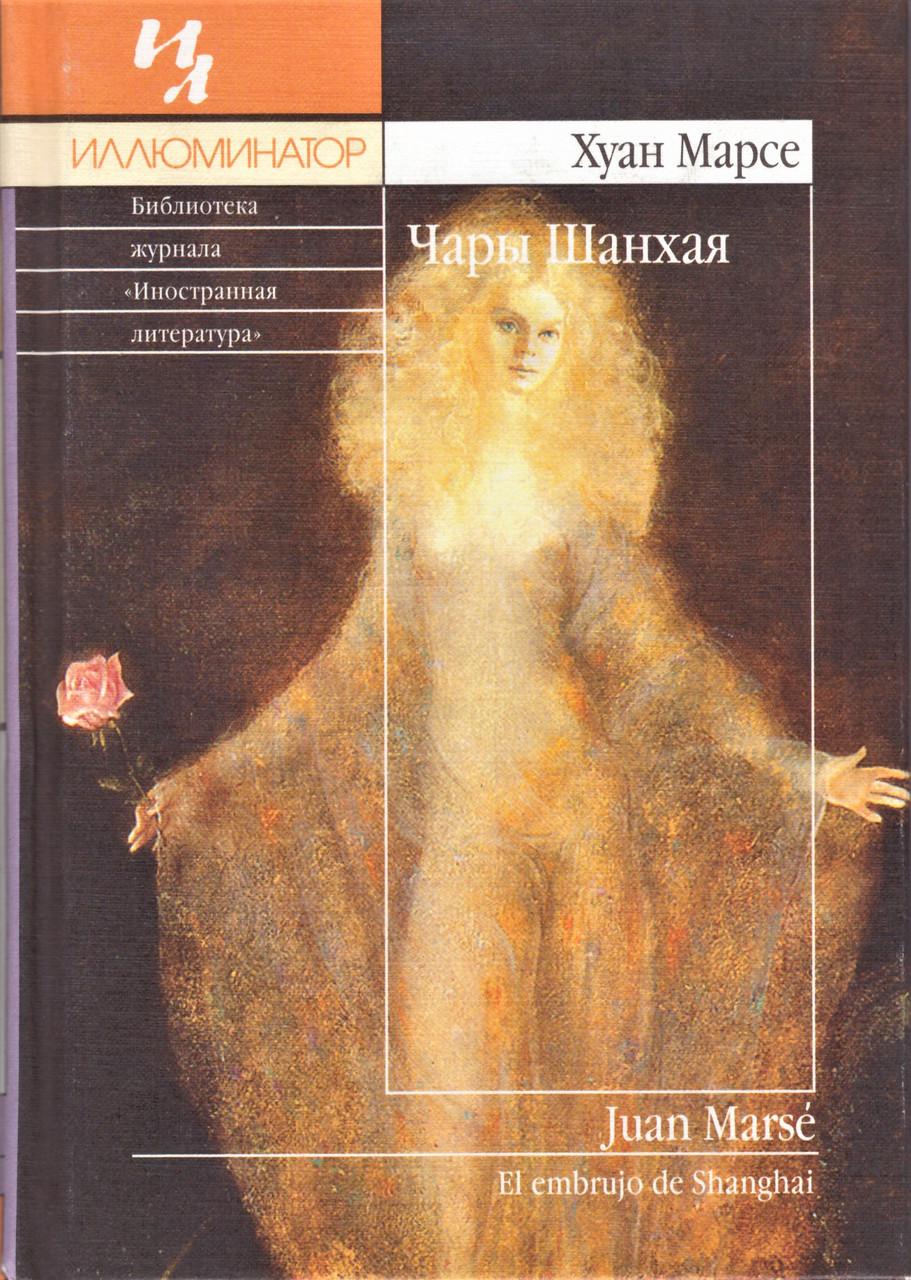 Книга Чары Шанхая. Автор - Хуан Марсе (Иностранка)