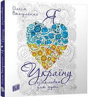 Я люблю Україну - перша українська розмальовка антистрес