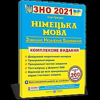 ЗНО 2021 | Німецька мова. Комплексна підготовка, Грицюк І. | ПІП