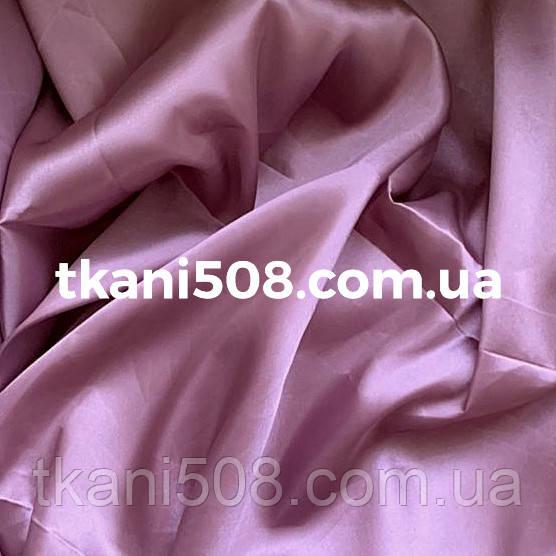 Атлас Звичайний Пудра (Фіолетовий )(59)