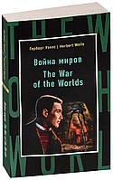 Война миров = The War of the Worlds. Уэллс Г.Дж. ЭКСМО