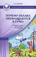 Почему облака превращаются в тучи? Сказкотерапия для детей и родителей. Мосина Е.С. Генезис