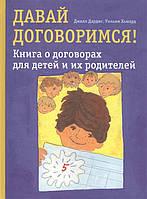 Давай договоримся книга о договорах для детей и родителей изд. Практика