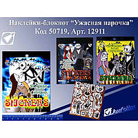 "Наклейка-блокнот ""Хелловін"" №12911 мікс3 (12)"