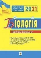 ЗНО 2021 | Біологія. Тестові завдання. Олійник І. Ст. | Богдан
