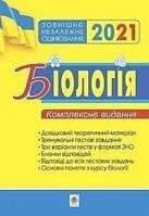 ЗНО 2021 | Біологія. Комплексне видання. Олійник І.В. | Богдан
