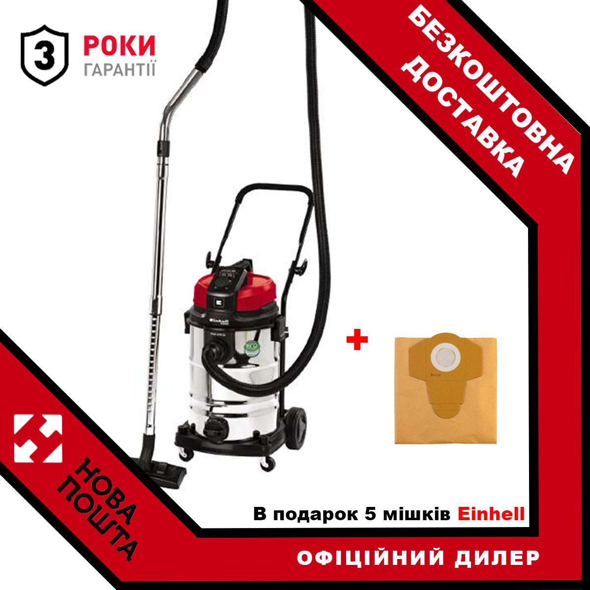 Вакуумный пылесос Einhell TE-VC 2230 SA New + в подарок 5 мішків Einhell!