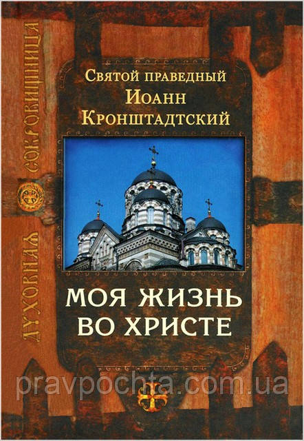 Моя жизнь во Христе. Святой Иоанн Кронштадтский