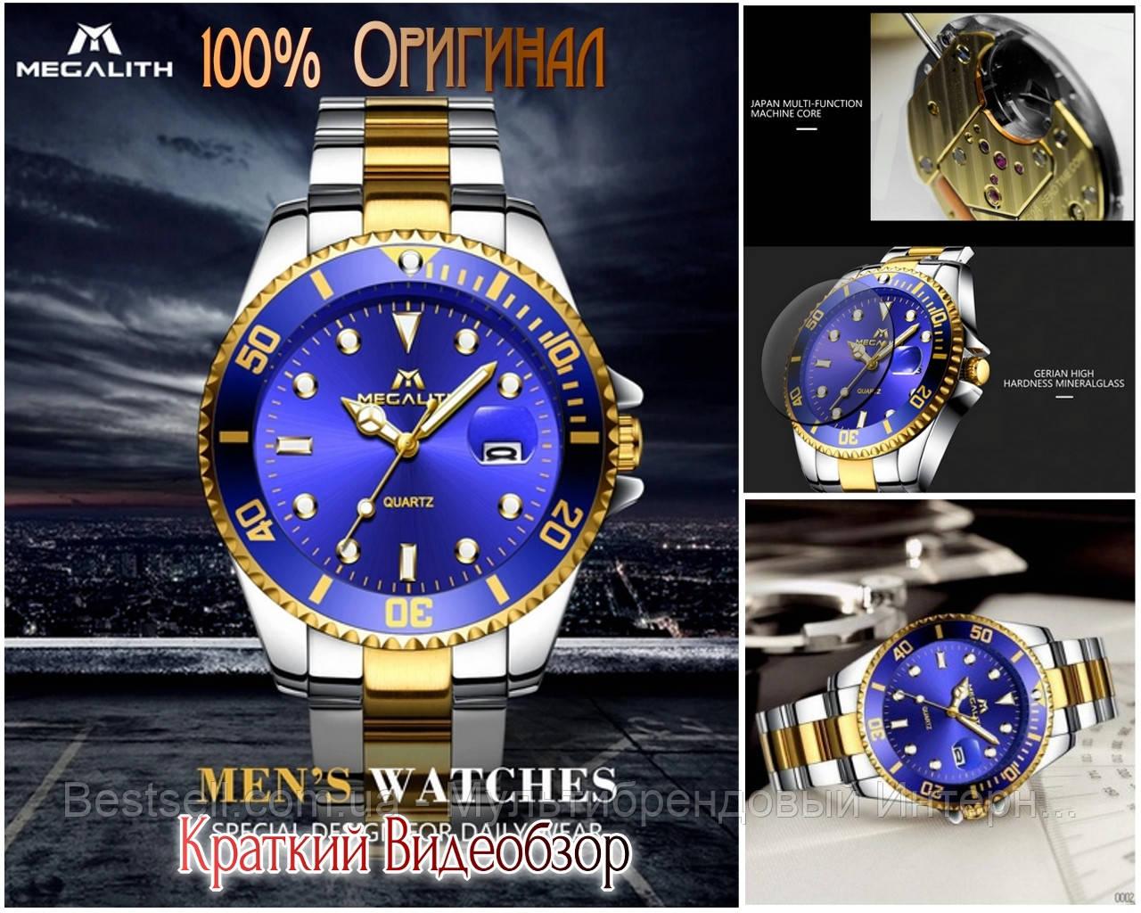 Часы оригинальные мужские наручные кварцевые Megalith 0037M Silver-Gold-Blue / стальной ремешок
