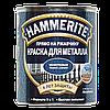 Hammerite с Молотковым эффектом, Темно-коричневая 0.7 л