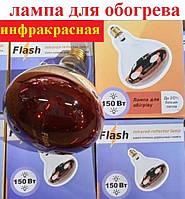 Инфракрасная ИК тепловая лампа для обогрева Е27  125w.
