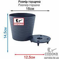 Вазон для растений Алеана Фьюжн 16*14,5см гранит (Горшок пластиковый со вставкой (кашпо) Фюжн, фото 2