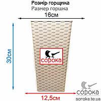Вазон для растений Алеана Ротанг 16*30см какао 2,7л (Горшок пластиковый со вставкой (кашпо) Ротанг, фото 3
