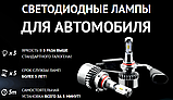 Светодиодные автомобильные лампы Лед Led h1/h3/h7/h4 В наличии есть все цоколя! AVE, фото 6