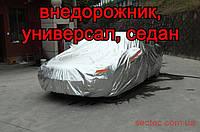 Водонепроницаемый автомобильный чехол с ПОДКЛАДКОЙ молнией и светоотражателем тент авто