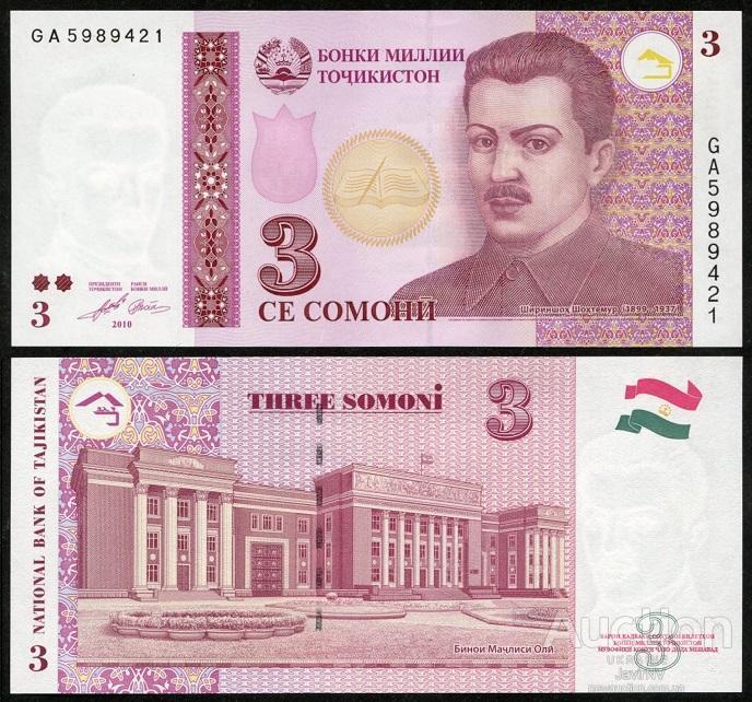 Таджикистан - 3 Somoni 2010 UNC