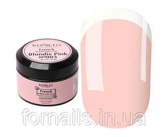 Komilfo French Rubber Base 003 Blondie Pink, 30 мл (банка) (без кисточки)