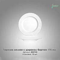 Тарелка мелкая с широким бортом 170 мм Harmonie (Farn) Гармония (Фарн) 8041HR