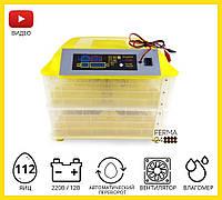 Інкубатор автоматичний HHD 112 (220/12В)
