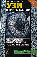 Хачкурузов С. Г. УЗИ в гинекологии. Симптоматика, диагностические трудности и ошибки 2019 год