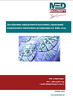 Опрос населения г. Киева на предмет выявления спроса на услугу комплексного генетического исследования