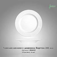 Тарелка мелкая с широким бортом 245 мм Harmonie (Farn) Гармония (Фарн) 8044HR