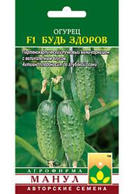 Семена огурцов Будь здоров F1 10 шт. самоопыляемый Манул