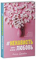#НенавистьЛюбовь.#trendbooks. Книга 2. Анна Джейн