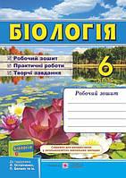 Робочий зошит. Біологія. 6 клас. (до підр. Остапченко Л.). Нова програма!