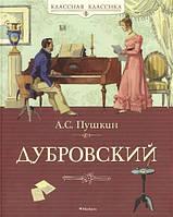 Пушкин А С  Дубровский Классная классика