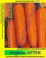 Семена моркови Артек 1 кг