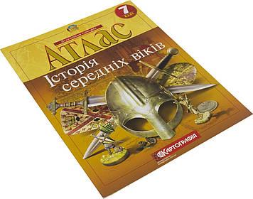 """Атлас A4 """"Історія середніх віків"""" 7кл (нова) №1711/2817/Картографія/(50)"""