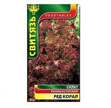Насіння салат Ред Корал, 0,5г 10