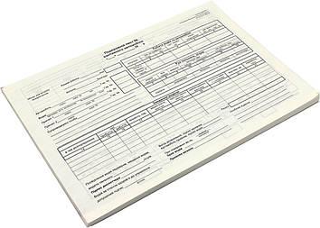 Дорожній лист (вантаж. автом.) A4 офс. №БЛ1033/БО0008(100шт)(5)(20)