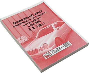 Дорожній лист (службового легков. автом.) A5 газ. №БГ0015(100шт)(10)(40)