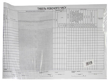 Табель обл. робочого часу A3 офс. тип.форми П-5 (100шт)(5)