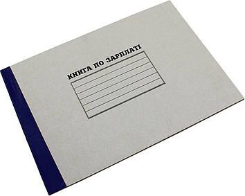 Книга по зарплаті A4 (50арк. газ. горизонт./Фолдер/(5)(20)