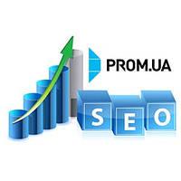 SEO-оптимизация сайта на базе Prom.ua