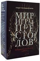 Джордж Рэймонд Ричард Мартин Мир игры престолов (комплект из 2 кн.)