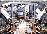 Защита картера двигателя и кпп Volkswagen Pointer 2005-, фото 6