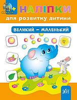 """Книга """"Наліпки для розвитку дитини. Великий - маленький"""""""